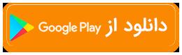 دانلود اپلیکیشن مت کار در گوگل پلی