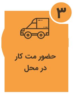 خدمات خودرو در محل
