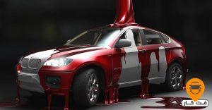 مجوز تغییر رنگ خودرو